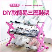 ◄ 生活家精品 ►【W41】DIY簡易三層鞋架 居家 收納 鞋櫃 多層 臥室 立式 輕便 置物 時尚 角落 整理