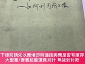 二手書博民逛書店罕見書海入門—如何利用圖書館Y374047 唐山大學圖書館 出版1994