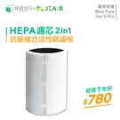 綠綠好日 抗敏 複合式 活性碳濾棉 適用 Blueair Blue Pure Joy S 411 空氣清淨機
