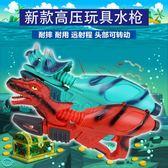 恐龍水槍兒童恐龍玩具水槍高壓水槍抽拉式射程遠沙灘水槍戲水玩具igo      韓小姐