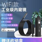 1200萬自動對焦wifi內窺鏡高清攝像頭汽修管道水表開鎖手機探測器【雙十國慶限購】 超商