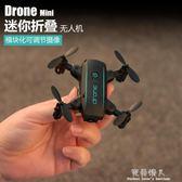 迷你無人機航拍高清專業超長續航遙控飛機四軸飛行器成人智能玩具  完美情人 igo