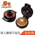 【超商取貨】獅子心金色山脈鬆餅機 點心機LWM-147