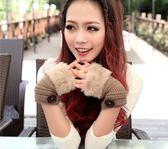 [協貿國際]韓版冬季女款仿兔毛半指手套卡其色1入