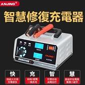 400W大功率 充電更快 電瓶修復充電器 機車電瓶 110V汽車電瓶 電瓶充電機 智慧斷電