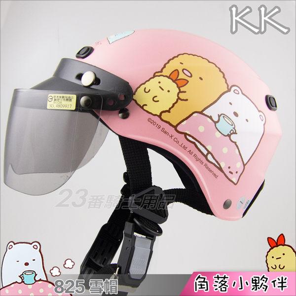 KK雪帽 附鏡片 23番 KK 825 角落小夥伴 淺粉 San-X 正版卡通授權 角落生物 華泰半罩安全帽