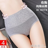 莫代爾純棉內褲女士高腰性感無痕收腹提臀大碼胖mm100%全棉三角褲『快速出貨』