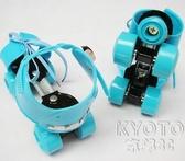 溜冰鞋 升級款兒童成人可調四輪雙排輪滑鞋溜冰鞋滑板旱冰鞋 金屬支架 京都3CYJT