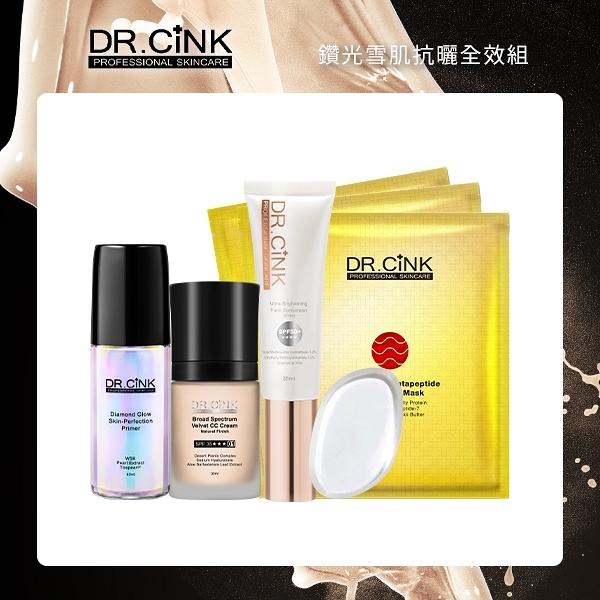 DR.CINK達特聖克 鑽光雪肌抗曬全效組【BG Shop】妝前乳+CC霜+防曬