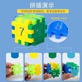 兒童拼裝玩具積木1-2塑料拼插益智數字方塊3-6女孩男孩7-8-10周歲 滿天星