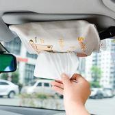 車用紙巾盒布藝紙巾抽 卡通掛式創意遮陽板車載抽紙盒套汽車用品【快速出貨】