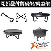 MAGIC 荷蘭鍋 可折疊十字鍋架 RV-IRON 001 荷蘭鍋架/鍋蓋架/荷蘭鍋/鑄鐵鍋/平底鍋
