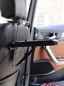 車載平板支架 車用可折疊小桌板后座車載平板筆記本支架電腦桌子汽車內餐桌書桌 JD 玩趣3C