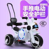 兒童220V電動摩托車三輪車1-3-4-5歲充電男女孩小孩寶寶玩具車可坐人 早秋最低價igo