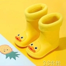 兒童雨靴 兒童雨鞋小黃鴨防滑男女學生防水鞋小童幼兒寶寶雨靴加 快速出貨