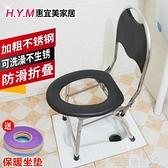 移動馬桶 坐便椅器女孕婦可折疊上廁所老年人移動馬桶凳簡易家用大便椅YTL