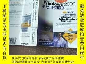 二手書博民逛書店WINDOWS2000罕見ACTIVE DIRECTORY SERVICESY21921 MICROSOFT