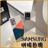文青淺色款 三星 Note20 Ultra S20FE 5G S21+ S21Ultra S20+ 磨砂硬殼 手機殼 拚色殼 保護殼
