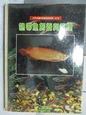 【書寶二手書T4/嗜好_ZIG】熱帶魚飼養與管理_張文良_民81