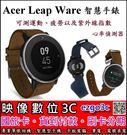 《映像數位》  Acer Leap Ware 智慧手錶 【心率偵測器 / 可測運動、疲勞以及紫外線指數 】A