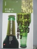 【書寶二手書T4/收藏_KAM】啤酒的世界紀行-獻給啤酒通的15章_村上滿
