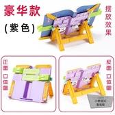 讀書架簡易桌上閱讀架兒童學生多功能書夾書立架【小檸檬3C】