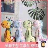 恐龍鉤針玩偶材料包 手工編織毛線diy材料包【萬客居】