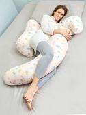 孕婦枕頭護腰側睡枕睡覺側臥孕枕托腹u型抱枕多功能護腰枕 NMS 露露日記
