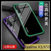 【萌萌噠】OPPO Realme X3 / X50 pro 送鋼化膜 時尚創意 炫光玻璃系列 全包軟邊 玻璃背板 手機殼