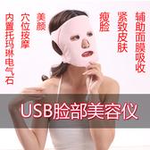 臉部蒸汽 美容面罩 面膜加熱 美容敷臉 熱敷女護膚保養托瑪琳眼罩 新北購物城