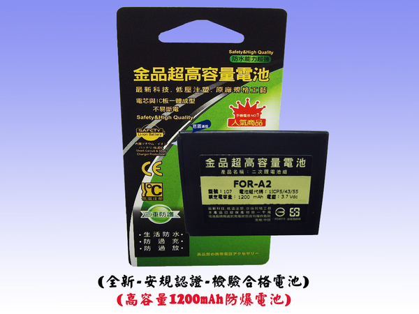 【全新-安規認證電池】ZTE 中興 V956 / 台哥大 TWM A2 A4 原電製程
