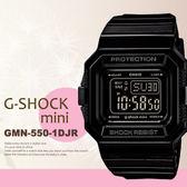 g-shock mini 方形漆黑秒殺款 GMN-550-1DJR  熱賣中!