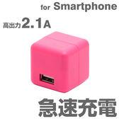 ❤Hamee 日本 繽紛豆腐系列 2.1A急速充電 USB轉接插頭 插座 AC充電器 (桃紅) [596-270263]