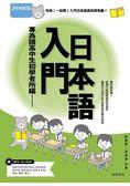 入門日本語(書 CD)