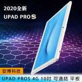 【妃航/免運】安博科技 UPAD PROS 2020 10.1吋 4G 雙卡/雙待 8核 2+32G內存 平板