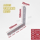 AC005 不銹鋼L型內角鐵150X150X寬25MM 厚4MM L型板鐵 L內角鐵 固定鐵 直角角鐵