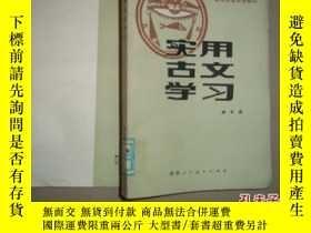 二手書博民逛書店罕見實用古文學習館藏7938 尚書慶 陝西人民 出版1986