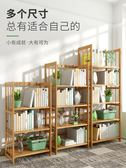簡易書架桌上兒童簡約現代架置物架楠竹書櫃實木多層落地架子XW全館滿千88折