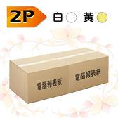 【電腦連續報表紙X2箱】80行(9.5X11英吋)*2P 白黃/ 雙切/中一刀