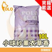 寶羅嚴選-小球砂薰衣草香10L/貓砂/礦砂【寶羅寵品】