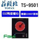 【fami】莊頭北 單口店陶爐 TS-9501單口電陶爐(迷你小宅系列)