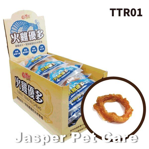*WANG*GooToe火雞優多.火雞筋甜甜圈(小)40入盒,TTR01美國鮮嫩火雞