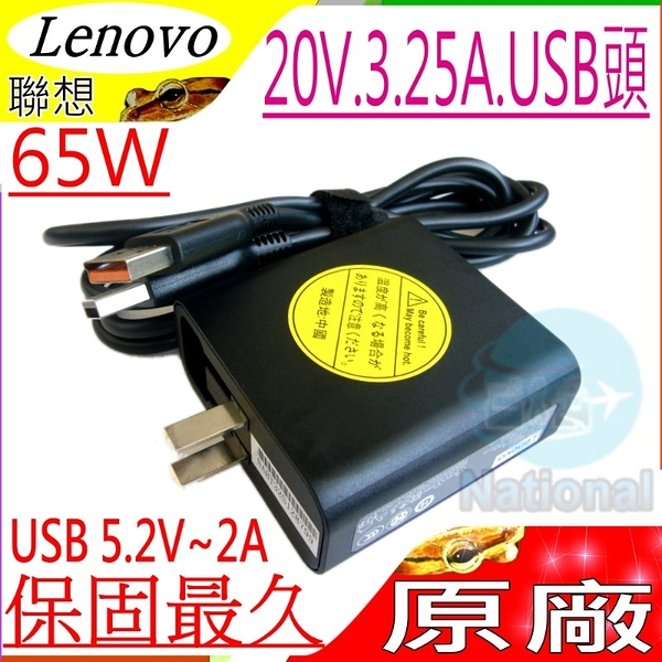 Lenovo 變壓器(原廠)-聯想 20V,3.25A,65W,USB橘色方頭,Miix 700,700-12ISK,ADL65WCC,ADL65WCH,ADL65WDK