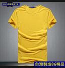 *86精品*黃色精梳棉圓領T恤【吸汗 舒適 】