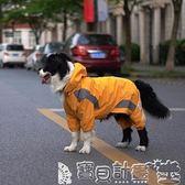 狗雨衣 中大型犬狗狗雨衣金毛邊牧春秋寵物狗狗雨衣大碼四腳防水 寶貝計畫