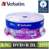 ◆破盤下殺◆免運費◆ 威寶 Verbatim 國際版 AZO 8X DVD+R DL 8.5GB 珍珠白滿版可印片(25片布丁桶)X1