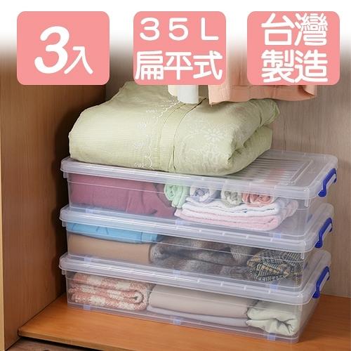 【南紡購物中心】《真心良品》扁平式35L掀蓋整理箱3入