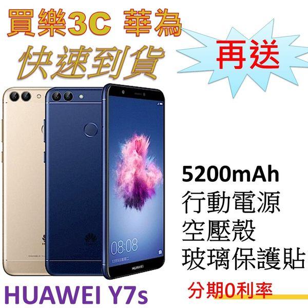 華為 HUAWEI Y7s 手機,送 5200mAh行動電源+空壓殼+玻璃保護貼,分期0利率