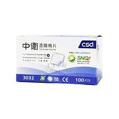 中衛 酒精棉片 100片 / 盒 乾洗手消毒