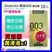 Okamoto 岡本003  極薄貼身 保險套 衛生套 10片裝 1盒入